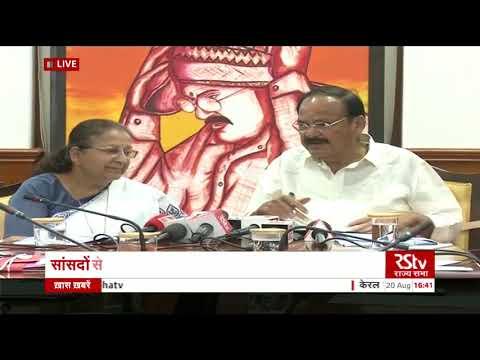 Rajya Sabha Chairman & Lok Sabha Speaker appeal to MPs to aid Kerala flood victims