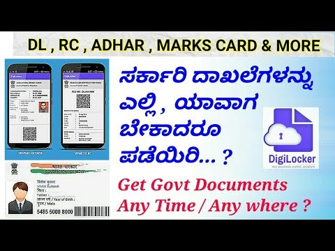 Digi Locker - Get E copy of Government Documents | DL RC Adhar Marks Card & More |