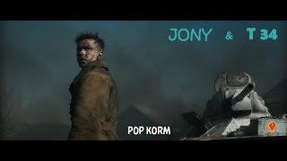 JONY ЛАЛИ КЛИП!!!(cover) & Т-34 (Трейлер)