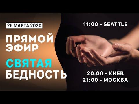 № 50  | Прямой эфир  | СВЯТАЯ БЕДНОСТЬ | Виктор Томев | 25 Марта, 2020