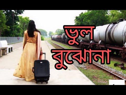 Nesha   Arman Alif   Biswajeeta Deb   Female Varsion   New Bangla Song 2019  Trital Productions  