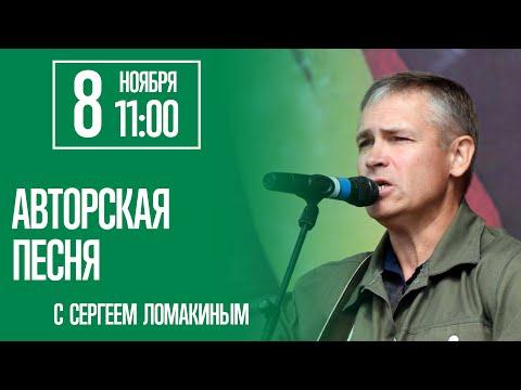 Авторская песня - с Сергеем Ломакиным