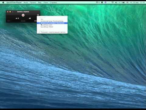 Запись видео с экрана Mac со звуком ( голос + системные звуки )