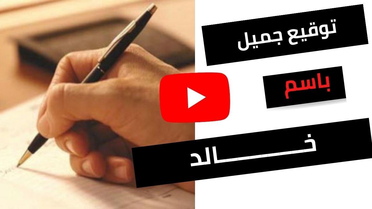 توقيع جميل باسم خالد Youtube