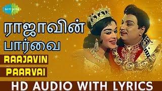 Raajavin Paarvai with Lyrics | M.G. Ramachandran | M.S. Viswanathan | Anbe Vaa | Tamil | HD Song