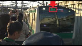【相鉄JR直通線開通】開通日の西谷駅に到着する「特急」表示をした相鉄新横浜線に直通の埼京線E233系