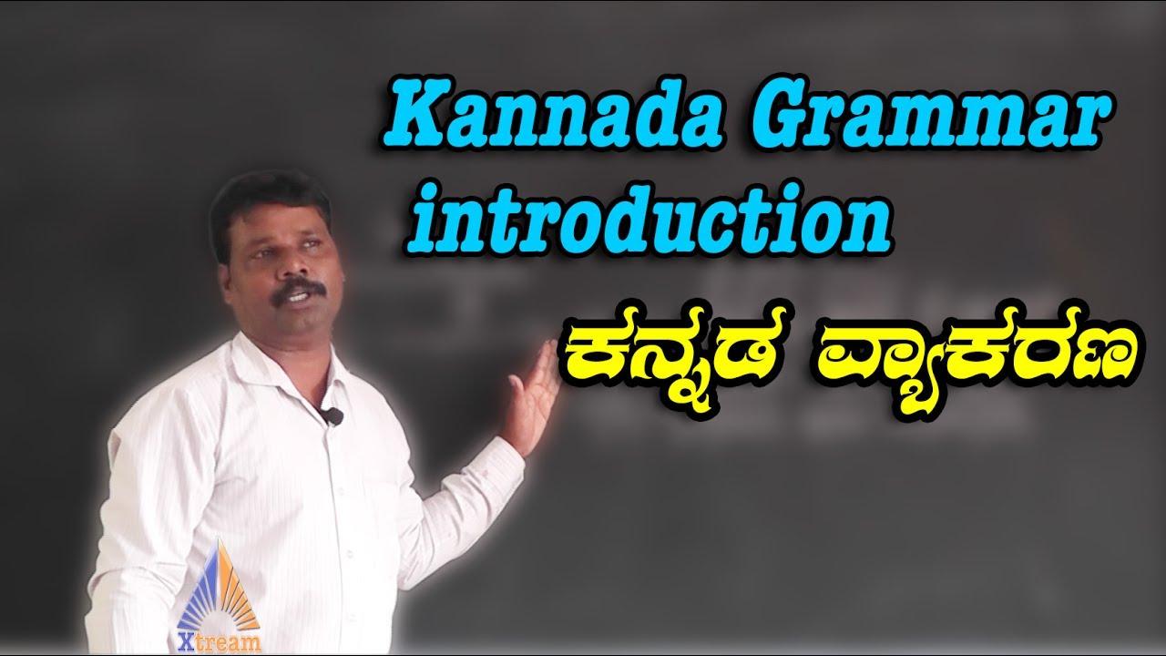 kannada grammar Introduction