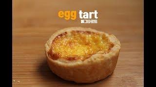 에그타르트 만들기('▼'), 중력분 베이킹 egg ta…