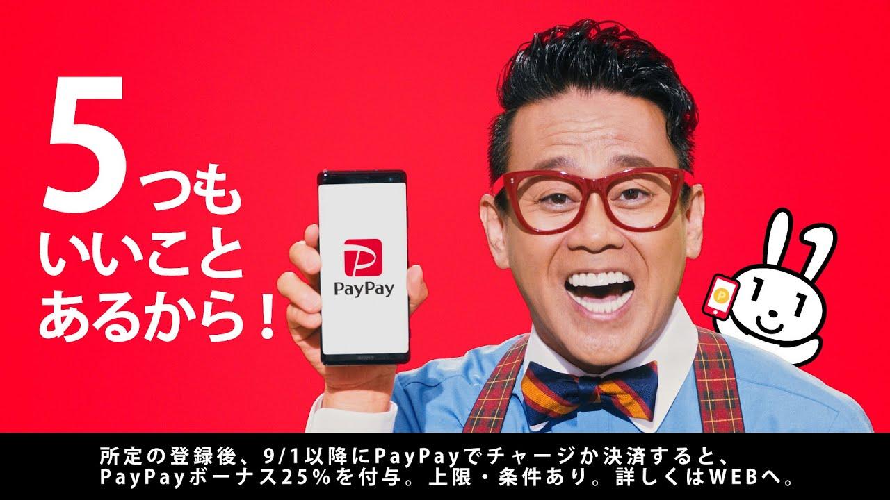 【PayPay】マイナポイント ペイペイなら5つのいいこと!