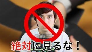 開封動画好きは絶対に見るな!!! Don't Watch If You Like Unboxing Videos!!!