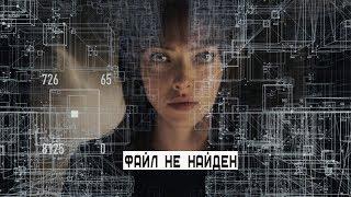 +16 «АНОН» Новый фильм (2018) — Русский трейлер
