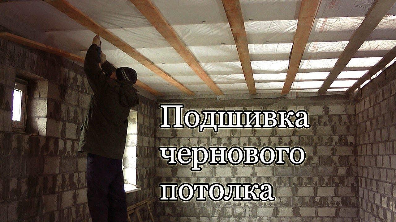 Подшиваем потолок своими руками фото 196