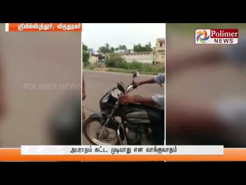Virudhunagar : Lawyer argues with police for not wearing Helmet - Video goes viral | Polimer News