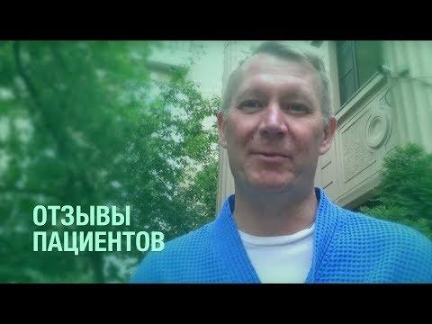 О лечении в Европейской клинике рассказывает Алексей из Екатеринбурга