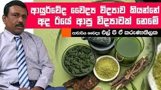 ආයුර්වේද වෛද්ය විද්යාව කියන්නේ අද ඊයේ ආපු විද්යාවක් නෙමේ | Piyum Vila | 17-06-2019 | Siyatha TV Thumbnail
