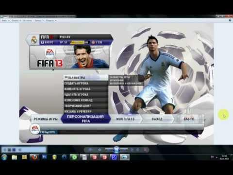FIFA 13: Исправляем все баги с запуском и вылетами!