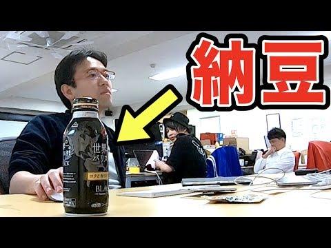 【ドッキリ】コーヒーの中身を納豆に入れ替えた結果www