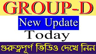 GROUP-D Important Update 2019 | Group-D New update |SSCGRB | (My smart suggest)