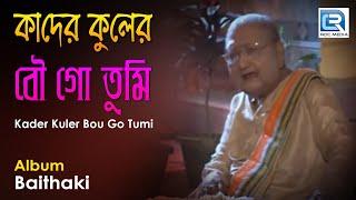Kader Kuler Bou Go Tumi | কাদের কুলের বৌ গো তুমি | Bengali Puratani Song | Ramkumar Chattopadhyay