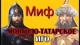 Миф о монголо-татарском нашествии