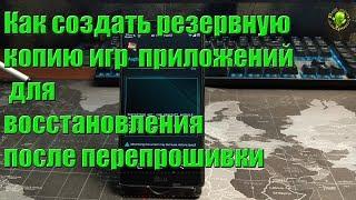 Как создать резервную копию игр и приложений  для восстановления после перепрошивки (Root)