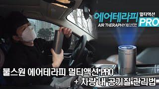 [선체험] 불스원 에어테라피 멀티액션 프로 (차량용 공…