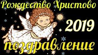 Рождество Христово 2019 поздравление с Рождеством Христовым поздравления прикольные