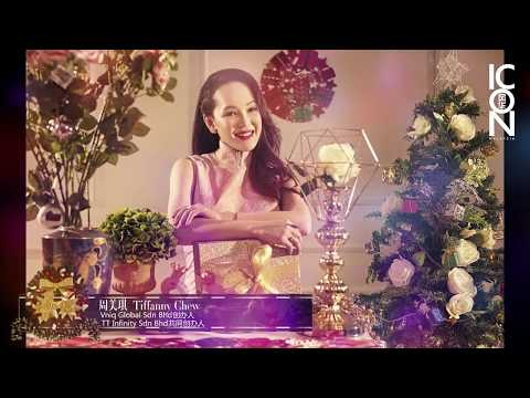 《ICON》圣诞祝福 - 周美琪(Tiffanny Chew)