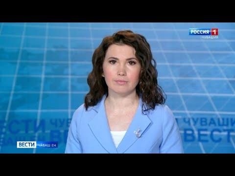 Вести Чăваш ен. Выпуск 11.03.2020