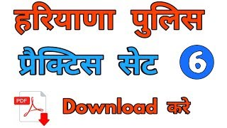 Haryana police practice set 6 , practice set for haryana police constable | hssc constable mock test