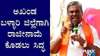 Somashekar Reddy Says He's Ready To Resign For Bellary District