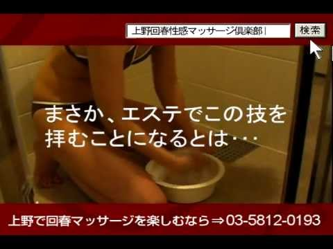 上野の性感エステのローションプレイとは?0358120193