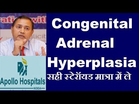 Congenital Adrenal Hyperplasia CAH High Symptoms Diagnosis Treatment High 17  OH Progesterone 989918