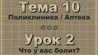 Theme 10 - Lesson 2 Что у вас болит?