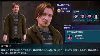 狼人間の苦悩【ハリー・ポッター】ホグミス実況527