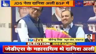 Elections2019 || Lucknow: JDS नेता Danish Ali ने BSP ज्वाइन किया, सतीश मिश्रा ने स्वागत किया।