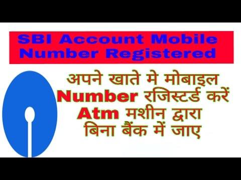 How to SBI Account mobile number Registered ATM Machine  खाते में ATM मशीन से  मोबाइल नंबर