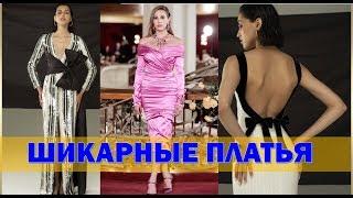 видео Модные вечерние платья 2018-2019: фото, красивые вечерние платья фасоны, тренды, новинки