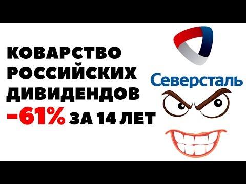 🚫 -61% за 14 лет: Коварство российских дивидендов. Дивиденды акций российских компаний