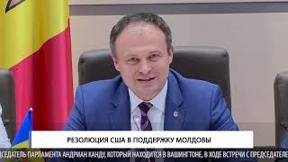 Резолюция США в поддержку Молдовы