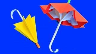 Оригами Игрушка Складной Зонт из бумаги ❀ Движущиеся оригами своими руками