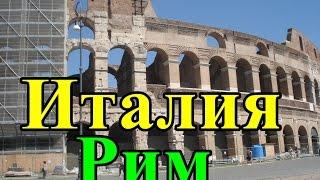 Рим ,Секс в Помпеи .Неаполь