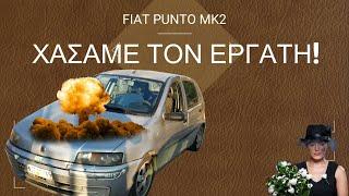 Χάσαμε τον εργάτη!! Fiat Punto Mk2 ανατίναξη! :-D