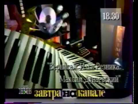 Программа передач (НТВ, 01.03.1996)