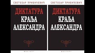 Ponovno izdanje knjige Diktatura Kralja Aleksandra Svetozara Pribievia 16.10.2018