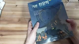 취미로 공부하려고 천문학책 구매했습니다.