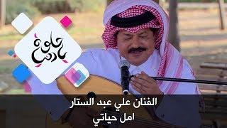 الفنان علي عبد الستار - امل حياتي