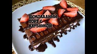 Шоколадный торт с клубникой | ПП рецепт | Без сахара и муки
