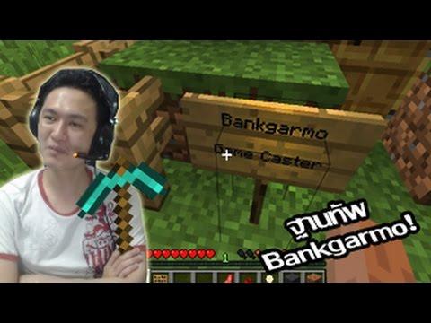 สร้างเตียงยังไงให้กาก! ฐานทัพลับ Bankgarmo! ถือกำเนิด! :-Minecraft #3