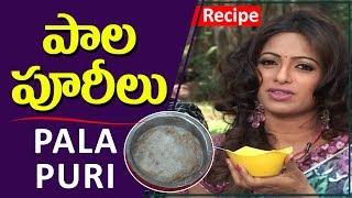Video పాల పూరి తయారీ విధానం | How to Make Pala Puri (Milk Puri) Recipe | Udaya Bhanu TVNXT Telugu download MP3, 3GP, MP4, WEBM, AVI, FLV Agustus 2018